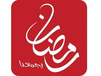 برامج رمضان 2017 mbc مصر