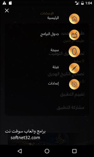تحميل تطبيق مسلسلات وبرامج رمضان 2017 MBC Ramadan