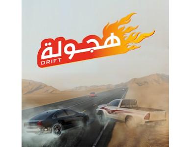 تحميل لعبة Drift هجوله سباق السيارات مجانا للاندرويد
