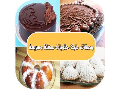 تحميل تطبيق وصفات طبخ وحلويات سهلة وسريعة بالصور Recipe Book