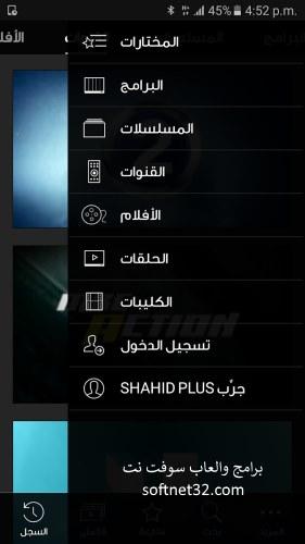 تحميل تطبيق شاهد نت لمشاهدة المسلسلات والأفلام مجانا SHAHID