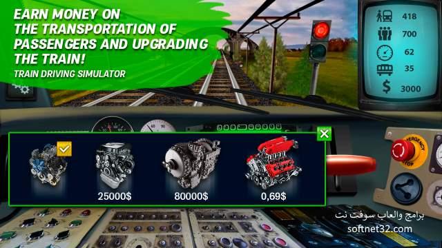 تحميل العاب قيادة القطار الحقيقي من الداخل مجانا Train Driving