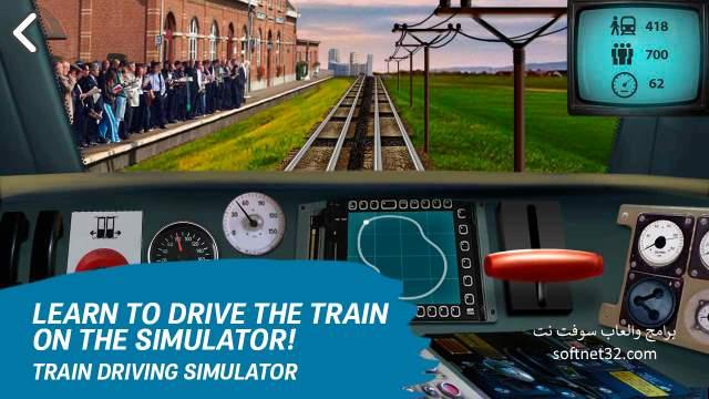 تحميل لعبة قيادة القطار من الداخل