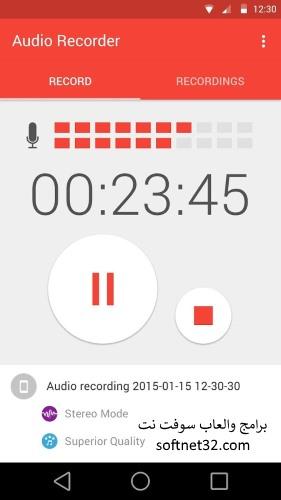 برنامج تسجيل المكالمات للاندرويد بدون صوت