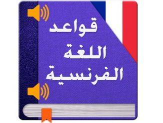 تعلم اللغة الفرنسية بالصوت والصورة والكتابة