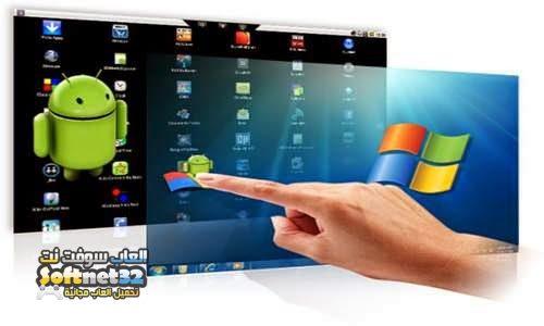 تحميل برنامج لتشغيل ألعاب الاندرويد علي الكمبيوتر Download AMIDuOS
