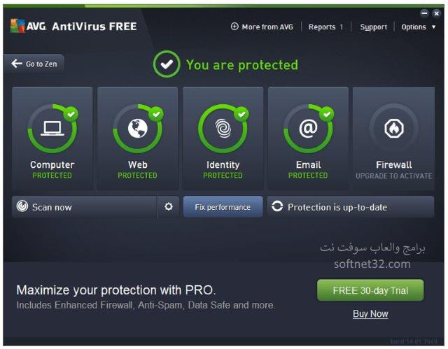تحميل افضل برنامج مكافحة الفيروسات مجانا للكمبيوتر AVG Antivirus