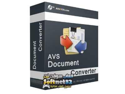 تحميل برنامج تحويل ملفات PDF الى Word مجانا Document Converter