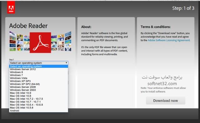 تحميل برنامج تشغيل ملفات PDF مجانا
