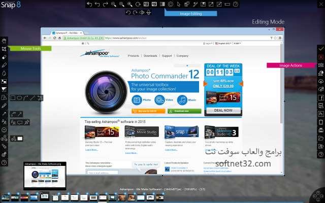 تحميل برنامج تصوير شاشة الكمبيوتر والموبايل بدقة عالية