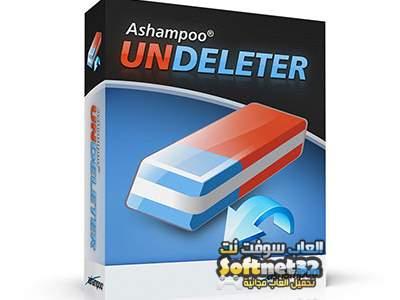 تحميل أقوي برنامج استرجاع الملفات المحذوفة بعد الفورمات Ashampoo Undeleter