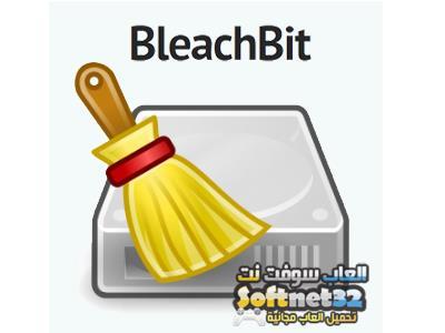 تحميل برنامج تنظيف الحاسوب من الملفات الزائدة وتوفير المساحة Bleachbit