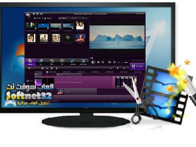 تحميل برنامج صنع الفيديو من الصور بالعربي مجانا Corel Video