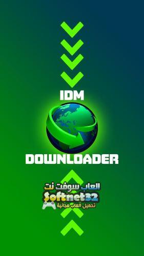 تحميل برنامج داونلود مانجر الاصلي مجانا 2018 Internet Download Manager