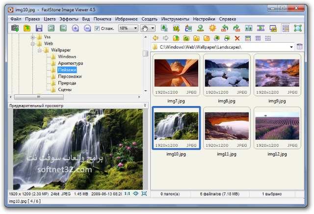 تحميل برنامج عارض الصور للكمبيوتر والاندرويد