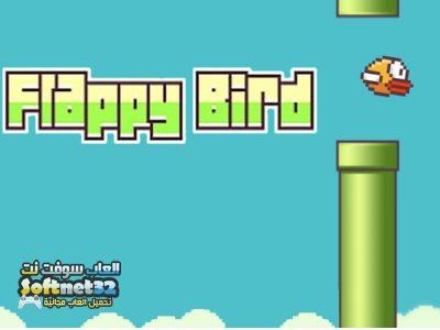 تحميل لعبه فلابى بيرد الطائر 2018 Flappy Bird برابط سريع