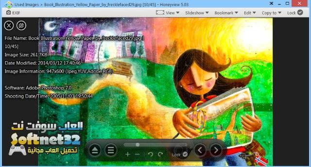 تحميل برنامج لفتح الصور وعرضها للكمبيوتر 2018 Image Viewer Honeyview
