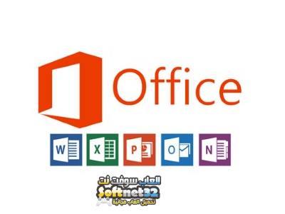تحميل برنامج اوفيس 2017 Microsoft Office آخر اصدار للكمبيوتر والموبايل