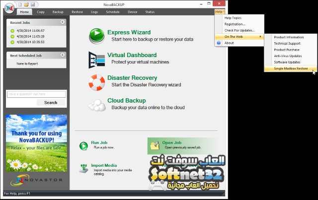 تحميل برنامج لعمل نسخة احتياطية لويندوز 7