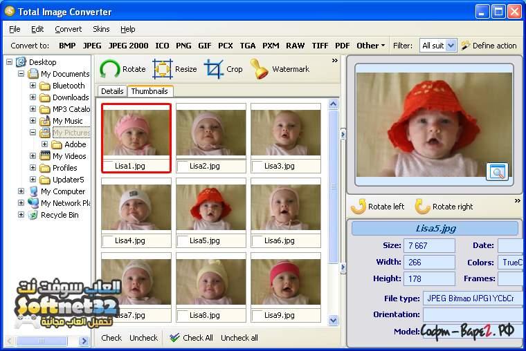 تنزيل برنامج تحويل صيغ الصور
