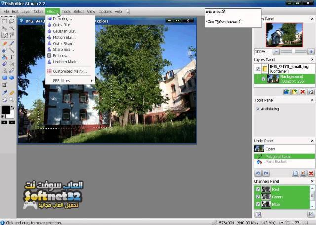 تحميل برنامج الرسام 2018 لتعديل الصور مجانى وخفيف PixBuilder Studio