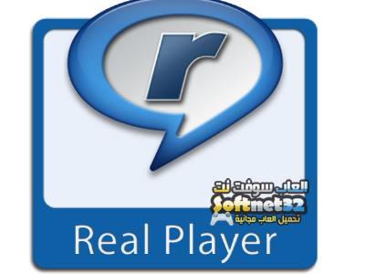 تحميل أحدث برنامج لتشغيل جميع أنواع الميديا Real Player 2018