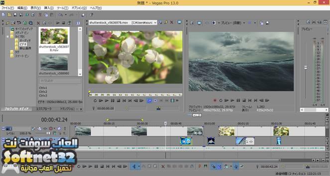 تحميل برنامج صناعة ومونتاج الفيديو مجانا