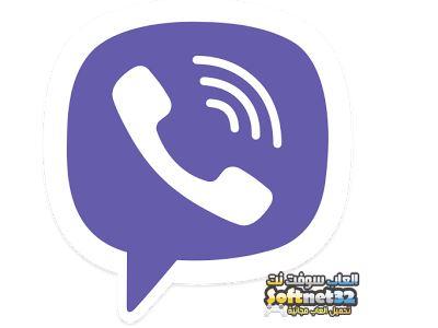 تحميل برنامج الفايبر 2018 للكمبيوتر احسن برنامج مكالمات بالصوت والصورة