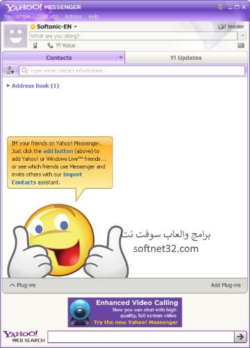 تحميل أفضل برنامج مكالمات مجانية ومرئية عبر النت Yahoo Messenger