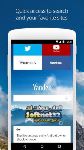 تحميل أسرع متصفح انترنت مجاني Yandex Browser Fast 2018