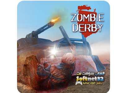تحميل العاب كمبيوتر مضغوطة للاجهزة الضعيفة مجانا Zombie Derby
