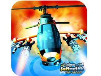 لعبة طائرات حربية للكمبيوتر