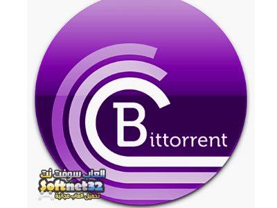 تحميل برنامج بت تورنت BitTorrent 2018 مجانا علي الكمبيوتر