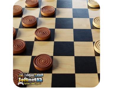 تحميل العاب داما وشطرنج مجانا للكمبيوتر والاندرويد Easy Checkers