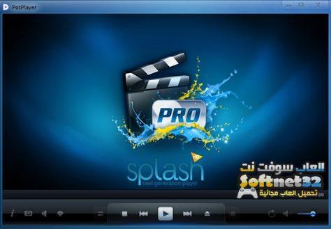 تحميل أحدث برنامج مشغل صوتيات وفيديو 2018 مجانا PotPlayer