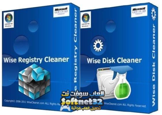 برنامج تنظيف الجهاز بدون تثبيت