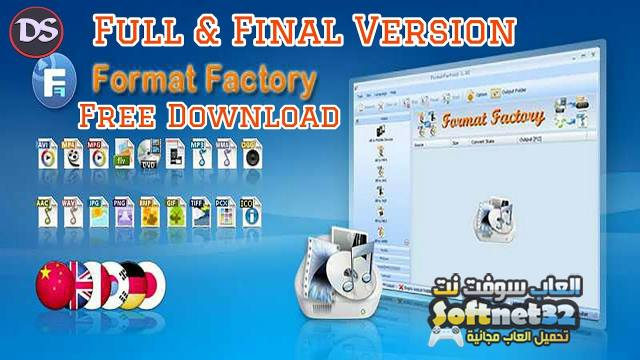 Format Factory - Free Download