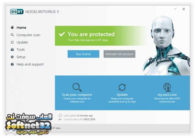 رابط تحميل برنامج الحماية من الفيروسات