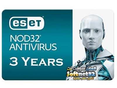تحميل أقوى برنامج انتي فايروس حماية للاب توب NOD32 Antivirus