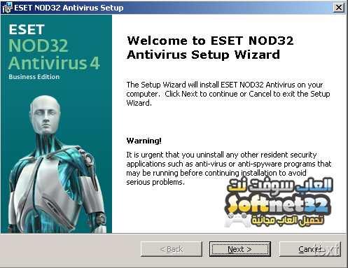 كيفية تحميل برنامج حماية من الفيروسات
