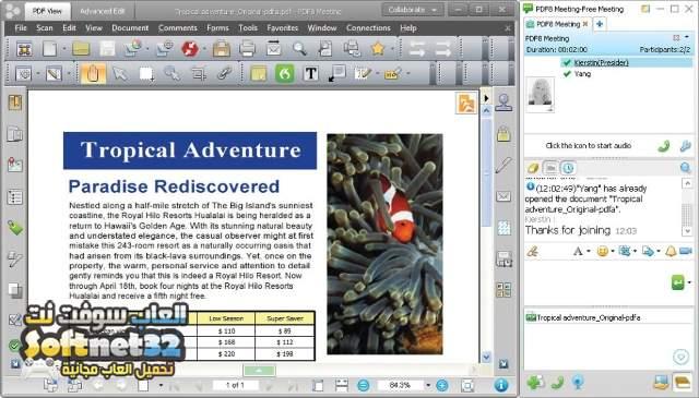 برامج تشغيل ملفات pdf