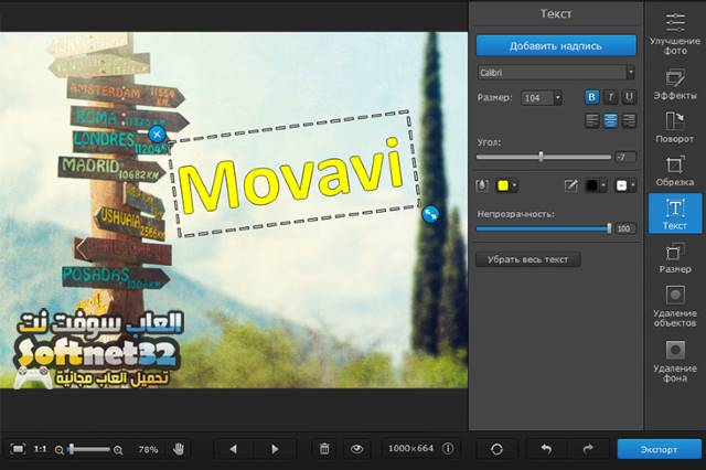 تحميل احسن برنامج تعديل وتجميل الصور 2018 Photo Editor Movavi