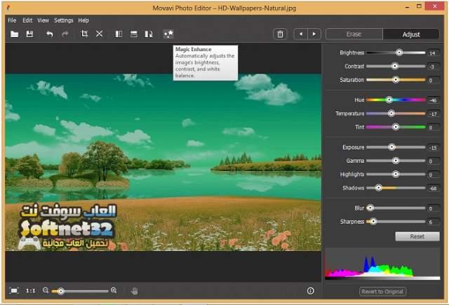برنامج تعديل الصور photo editor