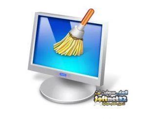 برنامج تنظيف الكمبيوتر كامل