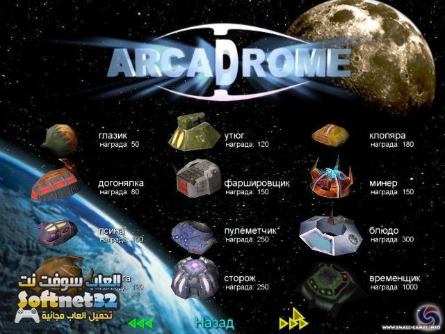 تحميل لعبة حرب المركبات الفضائية