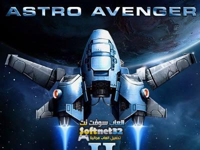 تحميل لعبة حرب الفضاء برابط واحد