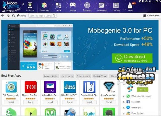 تحميل برنامج موبوجيني ماركت مجانا للكمبيوتر Mobogenie 2018