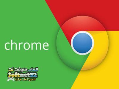 تحميل متصفح الكروم مجانا للويندوز والاندرويد 2018 Google Chrome