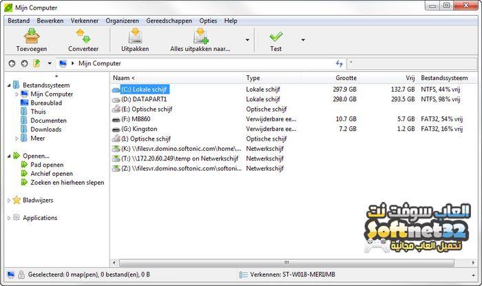 تحميل برامج كمبيوتر - برنامج لفك وضغط الملفات مجانا 2018 PeaZip