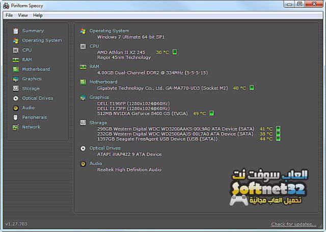 تحميل برنامج سبيسي Speccy لمعرفة مواصفات الكمبيوتر